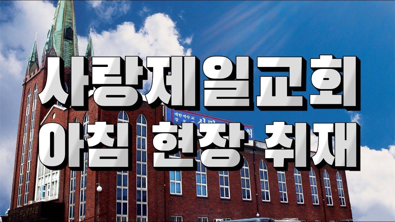 사랑제일교회 아침 현장 취재