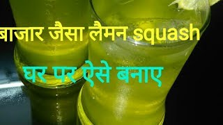 Lemon squash Recipe -in Hindi /How to make lemon squash at home without preservative