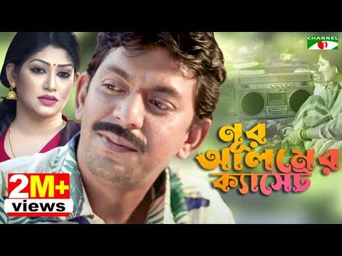 Nur Alam er Cassette   Bangla Telefilm   Chanchal Chowdhury   Priya Aman   Channel i TV