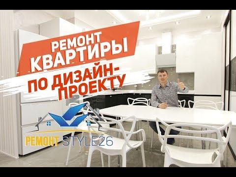 Качественный ремонт квартиры в Ставрополе   Дизайн-проект