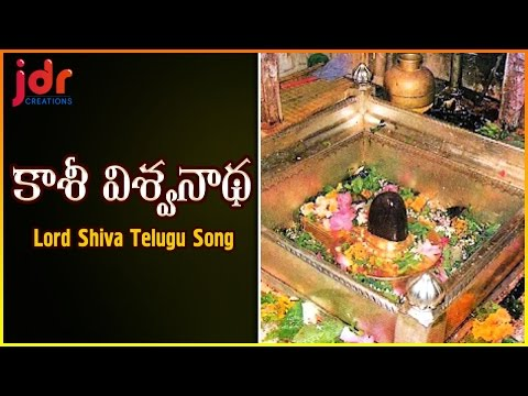 Lord Shiva Telugu Devotional Songs | Kashi Vishwanatha Popular Audio Song | JDR Creations