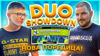 #DexChallenge | Brawl Stars Duo Showdown w/ @Dimo Academy Еп.1