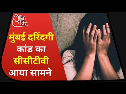 Mumbai Rape Case: मुंबई में 34 साल की महिला से रेप का सीसीटीवी आया सामने | Sakinaka Rape News