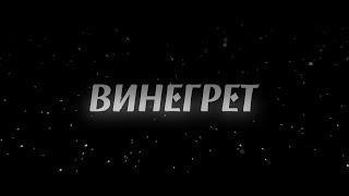 ВИНЕГРЕТ   Тизер   28.09.2018