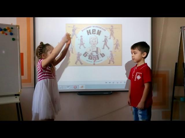"""Изображение предпросмотра прочтения – «""""Лесовичок"""" наш детский сад» читают произведение «Кем быть?» В.В.Маяковского"""