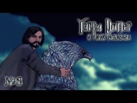 Гарри Поттер и Узник Азкабана | Маховик времени №8 - YouTube