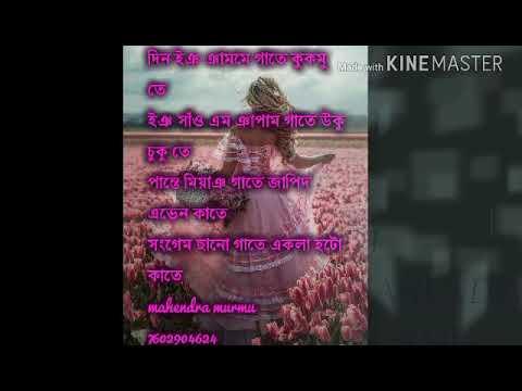 Santali released new album A Sangat Kudi Naa (2017)  WWW.MURMU BAKHUL.TK & WWW.SARSAGUN TELECOME.IN