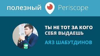 Аяз Шабутдинов - Ты не тот, за кого себя выдаёшь / Совет за 5 минут