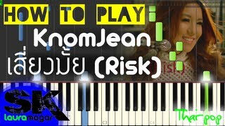 [PIANO] KnomJean - เสี่ยงมั้ย (Risk) (Piano cover) [How to play]
