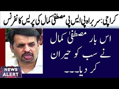 Mustafa kamal Press Conference | 14 April 2018 | Neo News