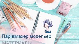 Парикмахер модельер.  Обучение парикмахеров. Материалы.