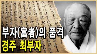 KBS 한국사전 – 12대 400년 부자의 비밀, 경주 최부자