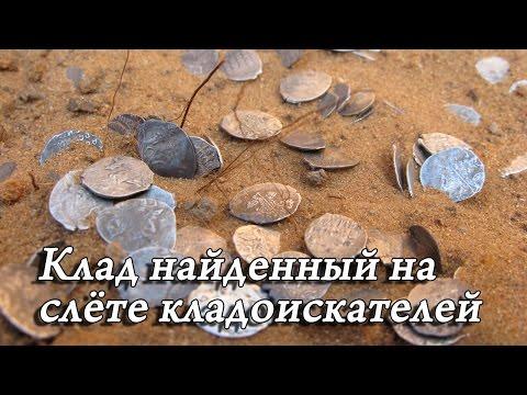 Реальный Клад найденный на слёте кладоискателей. Рассказы копателей о кладе. Видео находки клада.