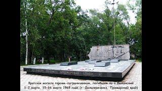 Герои-пограничники о.Даманский-1969 г.