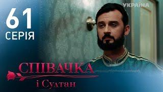 Певица и султан (61 серия)