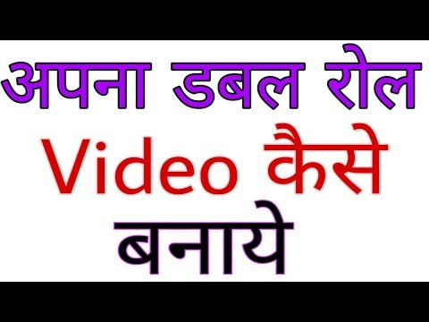 how to make double role video in android ? Double role video kaise banaye ?