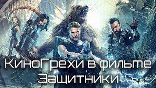 киноГрехи в фильме Защитники  KinoDro