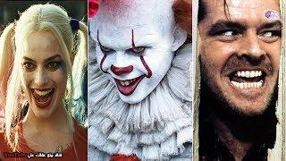 اشهر  10 ضحكات شريرة في تاريخ السينما !
