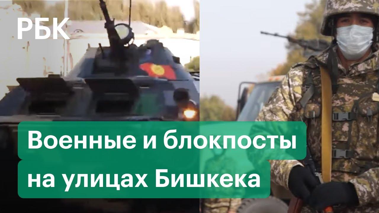 Блокпосты на въездах и военные на улицах Бишкека - режим ЧП в Киргизии по указу Сооронбая Жээнбекова