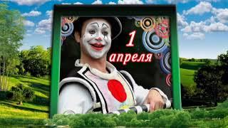 С ДНЕМ СМЕХА. 1 АПРЕЛЯ.