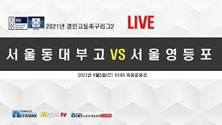 [2021경인고등축구리그2] 서울동대부고 대 서울영등포…