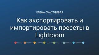Как экспортировать и импортировать пресеты в Lightroom