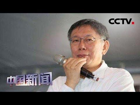 [中国新闻] 柯文哲赴高雄绿营票仓布局2020   CCTV中文国际