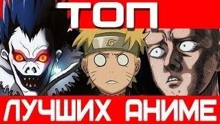 5 лучших аниме сериалов #2