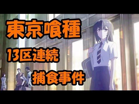 バンク 東京 グール 漫画 『東京喰種』『東京喰種√A』『東京喰種:re』の違いってなんですか?