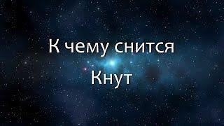 К чему снится Кнут (Сонник, Толкование снов)