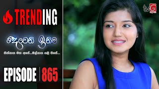 Deweni Inima | Episode 865 20th July 2020 Thumbnail