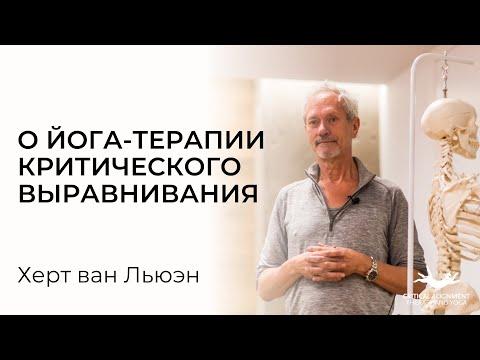 Херт Ван Льюэн о йога-терапии критического выравнивания.
