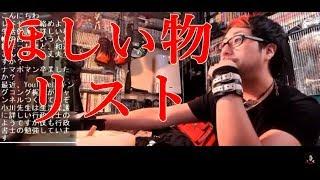 わど監督 #ほしい物 #アマギフ 【我道プロフィール】 2013.7.11からニ...