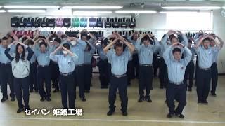 現在開催中の「天使のはね」ダンスコンテストにセイバン姫路工場のメン...