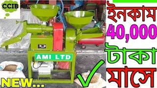 ধান গম ভুট্টা হলুদ মরিচ ভাংগানোর মেশিন Auto rice mill:01929737488.
