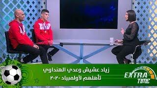 زياد عشيش وعدي الهنداوي -  تأهلهم لأولمبياد 2020  - Extra Time