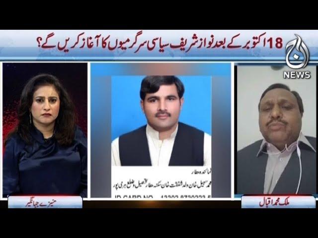 Spot Light with Munizae Jahangir   16 October 2018   Aaj News