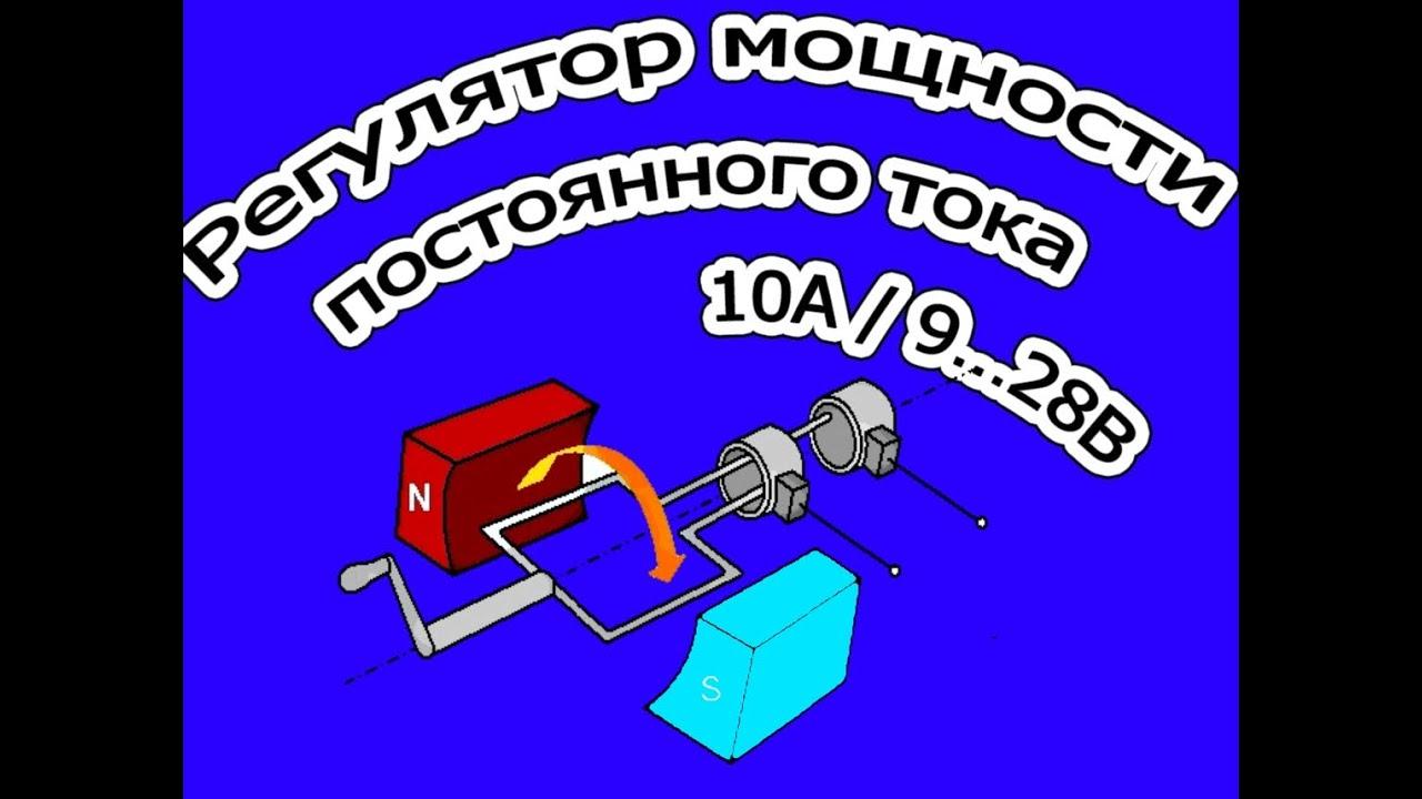 шим регулятор оборотов двигателя 12 вольт схема