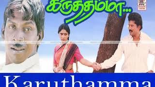 Karuthamma Tamil Movie Songs 1994   Raja   P. Bharathiraja   AR Rahman  ARR 90s Hits 