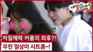(9회) 석희X요한은 일상이 시트콤~! (ft. 저질체력 커플의 최후)