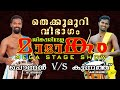 Ponnan VS  Kunnath Shinkarimelam Mamangam Mega Stage Show At Pengamuck