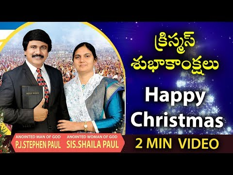 Happy Christmas 2018 -అందరికి ప్రేమపూర్వక క్రిస్మస్ శుభాకాంక్షలు |Life Changing Revival Centre|