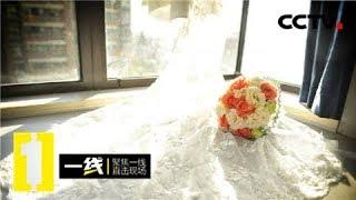 《一线》 婚礼前的失窃 20180617 | CCTV社会与法