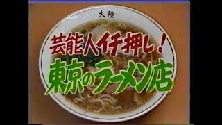 #ラーメン #ラーメンズ #おうち麺 #自作ラーメン #東京 ラーメン #関西 ラーメン #小野式 #自家製麺.