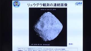 「はやぶさ2」が小惑星リュウグウ到着 JAXAが記者会見(2018年6月27日)