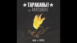 Тараканы Пыль и Пепел Feat Anacondaz