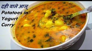 आसान तरीके से बनाएं दही वाले आलू Dahi wale aloo recipe   Dahiwale Aloo   Potato in Yogurt Gravy