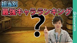 【トレクル】最強キャラランキング/担当者全員の最強キャラと思うキャラを紹介! thumbnail
