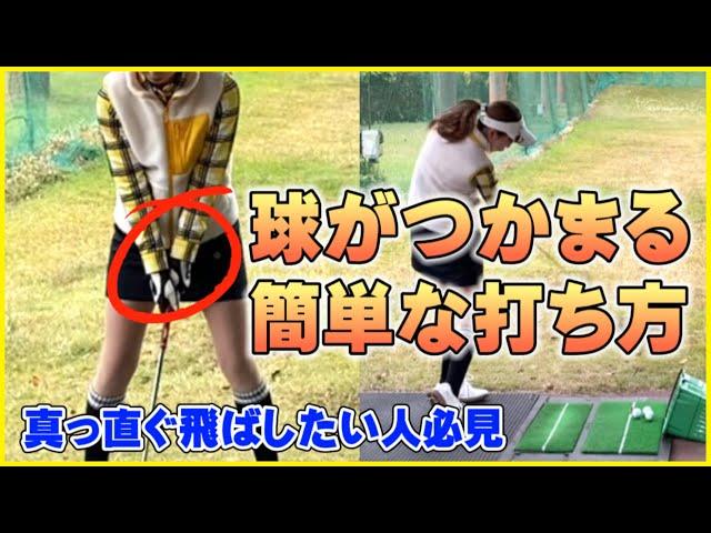 【知らなきゃ損!!】つかまえて曲がらないボールを打つ方法‼️