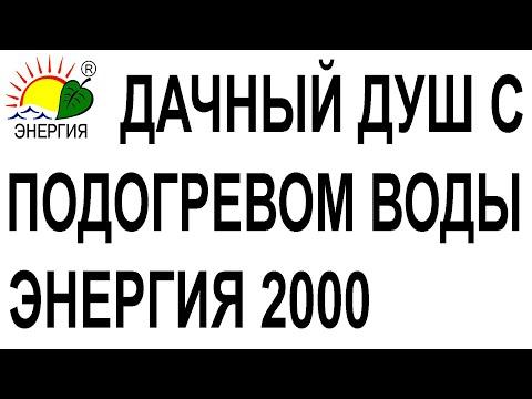 Мобильный душ с подогревом воды Энергия TJ2000